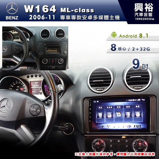 ☆興裕☆【專車專款】2006~11年 Benz ML W164 專用9吋螢幕安卓多媒體主機*藍芽+導航+安卓8核2+32
