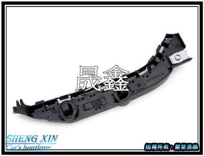 《晟鑫》全新 HONDA 本田 CIVIC 8 K12 喜美8代 正原廠 側扣支架 前保桿固定座 一邊價格