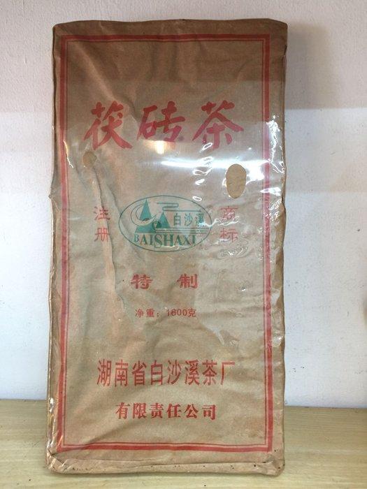 〈黑茶私藏〉湖南白沙溪特制茯磚黑茶2010年(黑茶)
