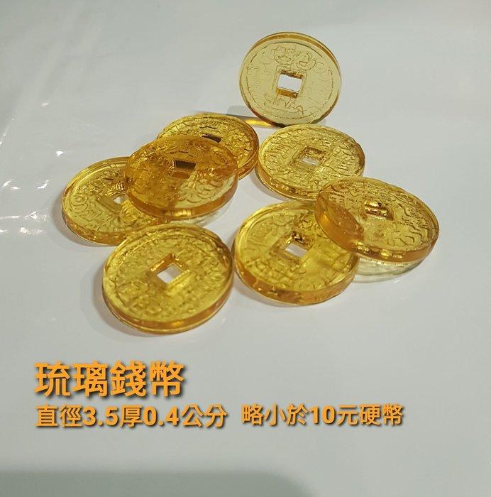 【星辰陶藝】(8個100元) 琉璃,錢幣,開運小物,擺飾,招財,聚寶盆,財源滾滾