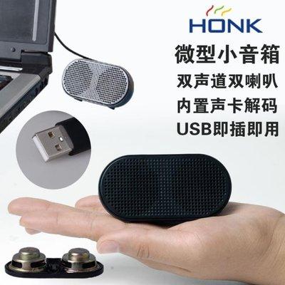 USB接口播放音箱 迷你小音響 便攜式小音箱 筆記本電腦外接喇叭【快速出貨】