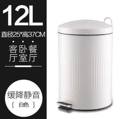 【優上】乳白 12升羅馬紋靜音緩降廚房客廳室內有蓋垃圾桶