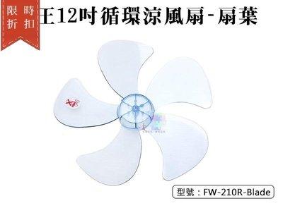 【尋寶趣】扇葉 適用富王12吋循環涼風扇 直徑25公分 五片扇葉 電風扇葉片 電扇配件 零件 FW-210R-Blade