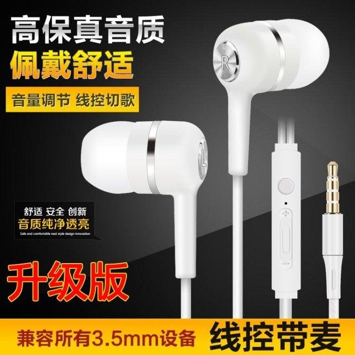 耳機 耳機入耳式男女生通用重低音炮耳塞線控帶麥適用音樂k歌有線
