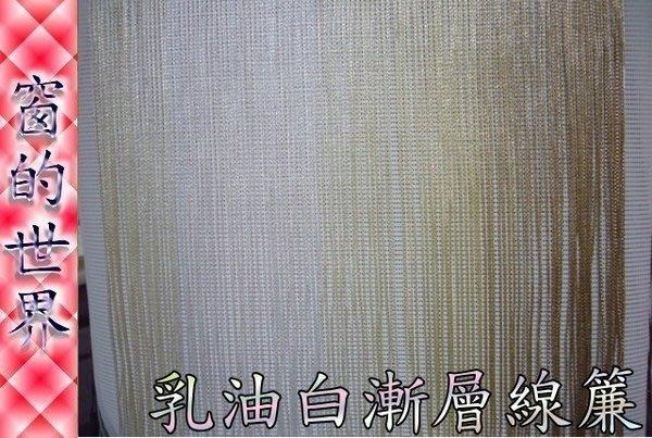【窗的世界】20年專業製作達人,線簾區,超熱賣乳白漸層色,窗簾歡迎訂購