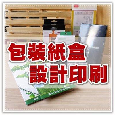 【贈品禮品】A2508 客製化包裝盒/紙盒包裝/包裝設計/名片設計/DM海報/貼紙/廣告面紙/信封/桌曆/月曆/廣告扇