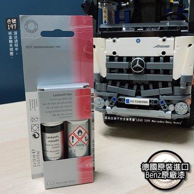 【德國原裝x賓士原廠點漆筆】197-曜石黑 -銀粉漆+透明漆Benz C E S CL GLC GLE GLS GL