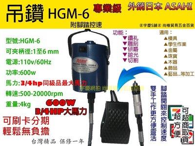 刷卡分期 ASAHI HGM-6 刻磨機/雕刻機/研磨機/吊鑽/附腳踏控速 600W 1~6mm柄 同美國FOREDOM