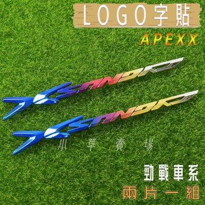APEXX 鍍鈦 LOGO 字貼 飾片 LOGO貼 側蓋貼 一組兩片 勁戰 二代戰 三代戰 四代戰 五代戰