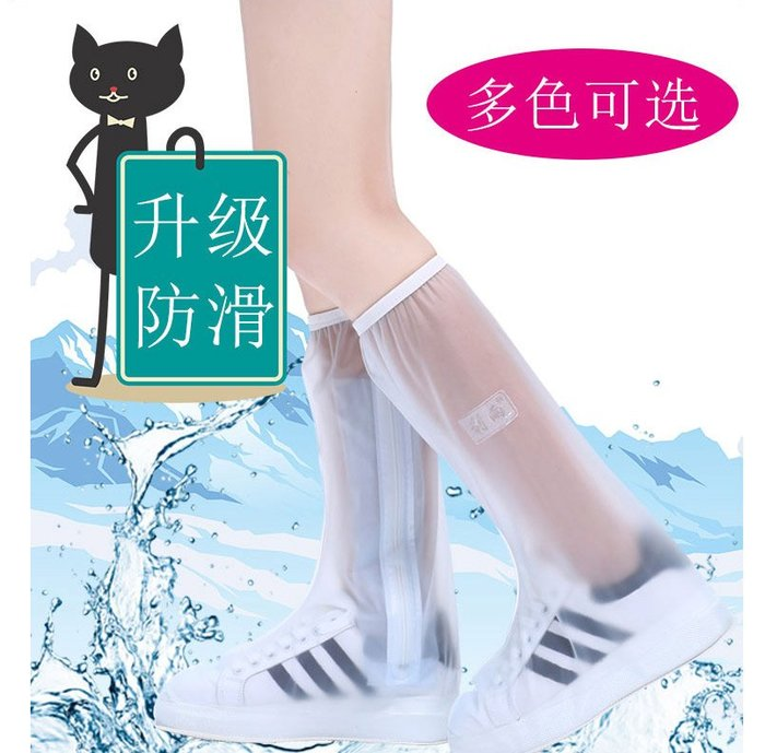 高筒防水防雨鞋套 加厚耐磨防滑 男女鞋套 雨天神器 防水鞋套 雨鞋套 矽膠防水鞋套 雨鞋 雨靴 防滑鞋套 雨衣 雨傘