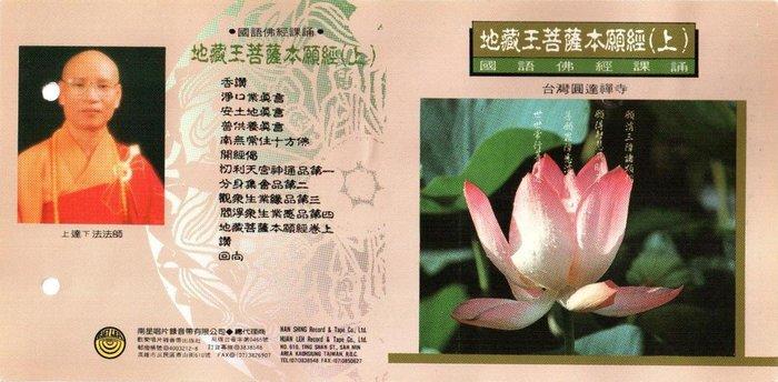 妙蓮華 CG-5014 地藏王菩薩本願經(三片) CD