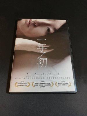 二手影片《一年之初》DVD 柯佳嬿 庹宗華 柯宇綸 張榕容 高英軒 莫子儀 金馬獎入圍的獎項全部得獎