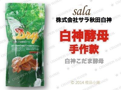 【橙品手作】日本 白神酵母 手作專用 200g (原裝)【烘焙材料】