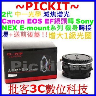 II代中一光學Lens Turbo減焦增光CANON EOS EF鏡頭轉Sony NEX E卡口轉接環NEX-5N 5R