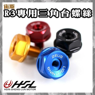 HSL『 宙斯 R3 專用 三角台螺絲 』 8mm內鎖點 R3三角台螺絲 可鎖RAM