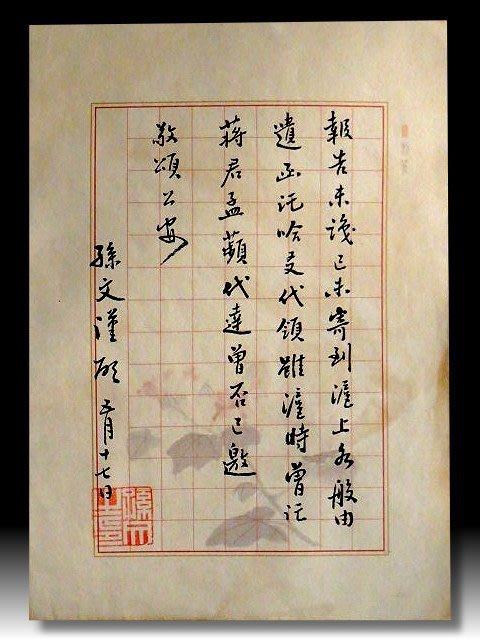 【 金王記拍寶網 】S1149  中國近代名家 孫文款 書法書信印刷稿一張 罕見 稀少