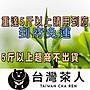 【台灣茶人】買5斤送半斤【比賽級茶枝葉】一斤$70元,一分火~100%純台灣茶,連枝帶葉~無滿額贈