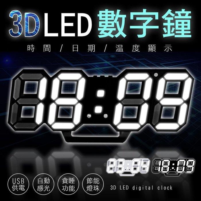 【免運+現貨!3D數字時鐘】韓國熱銷 科技電子鐘 LED數字鐘 立體電子時鐘 可壁掛 電子鬧鐘 掛鐘【WH030】