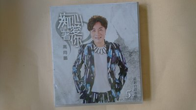 【鳳姐嚴選二手唱片】 高向鵬 痴心愛著你 CD+DVD 全新未拆 欣代