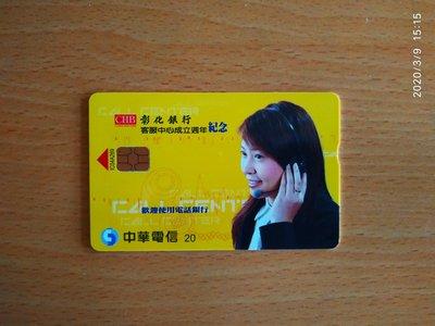 彰化銀行客服中心成立周年紀念 定製卡 電話卡