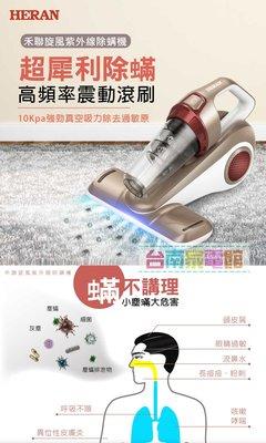 台南家電館~HERAN 禾聯旋風紫外線除蟎機【HDM-300D1 】易拆取可水洗式HEPA濾網