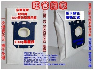 伊萊克斯 E201 s-bag集塵袋 【1入裝 副廠】ZUS4065/ Z8871/ Z3347/ Z5925 桃園市