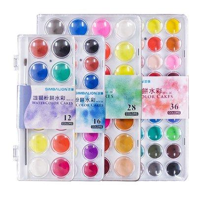 阿里家 雄獅固體水彩28色/36色透明水彩顏料學生繪畫寫生粉餅水彩