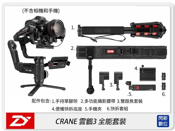 ☆閃新☆Zhiyun 智雲 Crane 3 Lab 雲鶴 3 三軸穩定器 全能套裝(公司貨)