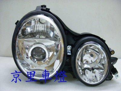 京里車燈專網  賓士 BENS  W210 晶鑚魚眼大燈