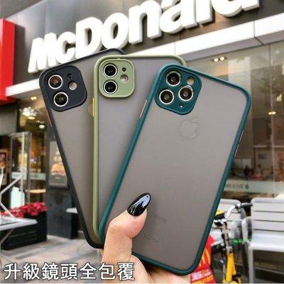 撞色 磨砂殼 親膚手感 防摔殼 新款 鏡頭保護 iPhoneSE2020 SE2 SE2020 手機殼 空壓殼 霧面