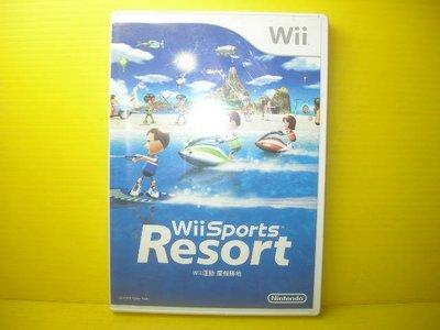 ▀ 博流挖寶館 ▀ 任天堂光碟 度假勝地 Nintendo Wii sports resort 中文版 日製