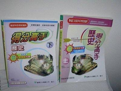 高中世界史地圖 購買價:58元、升大學歷史得分高手上下冊   購買價:108 元