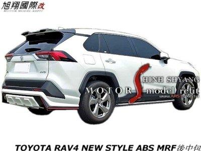 TOYOTA RAV4 NEW STYLE ABS MRF中包空力套件19-20 (前 後中包烤漆)