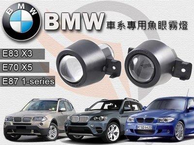 鈦光Light BMW專用款 MIT製造100%防水魚眼霧燈 效果超好 E87.E83 X3.E70 X5.
