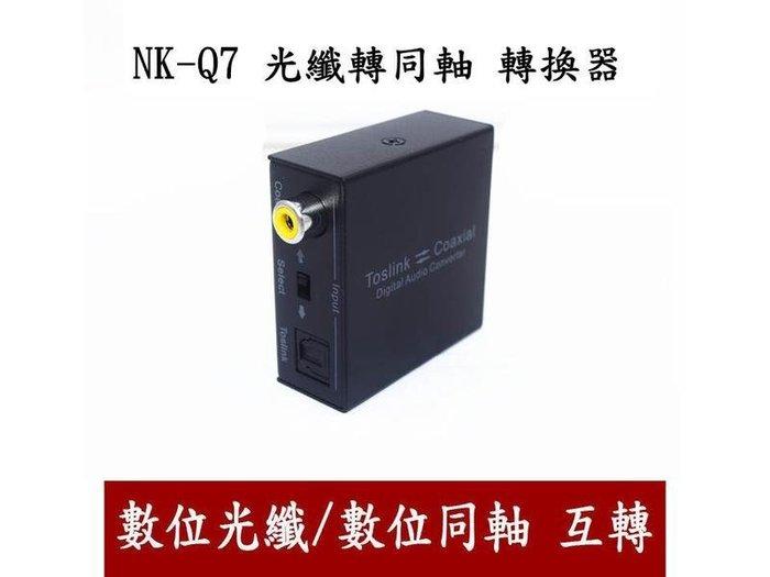 【易控王】Digital 2-Way Audio Converter光纖轉同軸 同軸轉光纖 音源轉換器(50-510)