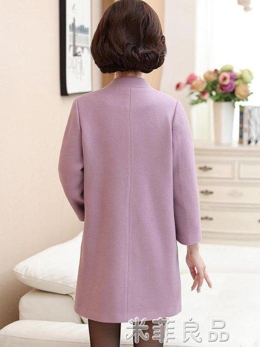 【雙旦狂歡來襲 鉅惠享不停 全館8.5折&免運】媽媽裝毛呢外套40歲50中老年人女裝裝呢子中長款氣質風衣--紫色薇洋