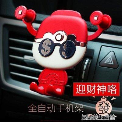 【星居客】 財神車載手機架創意汽車手機導航支架車內出風口萬能通用支撐架S932