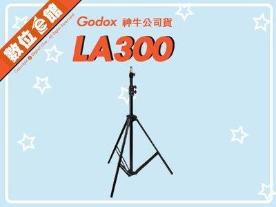 數位e館 GODOX 神牛 LA300 LA-300 閃燈架 氣壓式燈架 棚燈架 閃燈支架 最高3M 300cm
