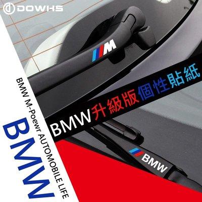 【數位光電】 BMW雨刷貼 迷你標誌 雨刷造型貼紙 雨刷 雨刷貼紙 反光貼 汽車貼紙 機車貼紙 反光防水貼紙 標誌 台中市