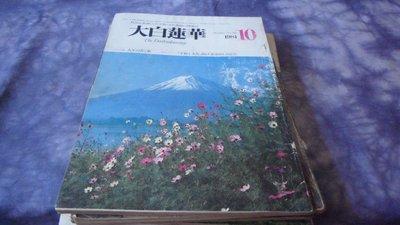 藍色小館8--------1981年.大白蓮華月刊{10月}