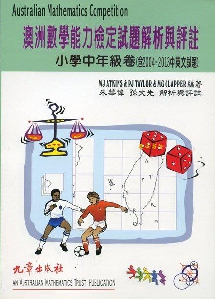 ◎慶誠書屋◎九章--澳洲數學能力檢定試題解析與評註(小學中年級卷,2004~2013中英文試題)