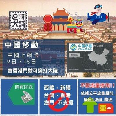 【吳哥舖三館】中國移動訊號 中國不限流量9日含通話 620元(手機需支援TDD LTE )
