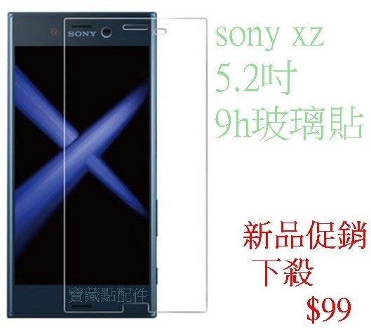 ❤新品促銷❤SONY Xperia XZ 9H防爆 鋼化玻璃貼 防爆 保護貼 另有 熱賣款 xp xa