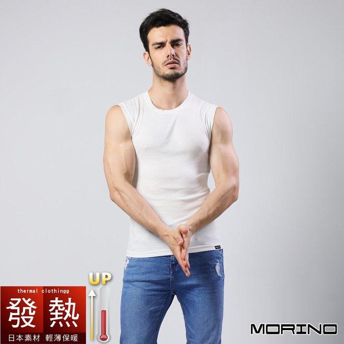 【MORINO摩力諾】發熱衣 無袖圓領衫(超值2件組) 免運