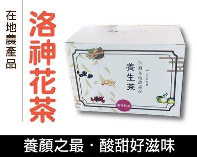 【金彩食品雜貨舖】洛神花茶-閃耀美顏 一天一包 美麗不出包(15包/盒)