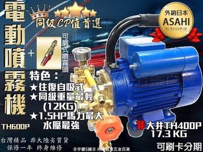刷卡分期|日本ASAHI TH600P+可調式噴霧頭 1.5HP大馬力 電動噴霧機 洗車機 清洗機 超越大井TH400P