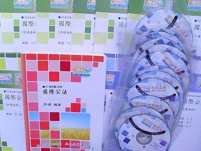 2014/103最新~【許靖 國際公法 CD函授】~34等特考.移民署特考~志光超級函授~(全新!!)