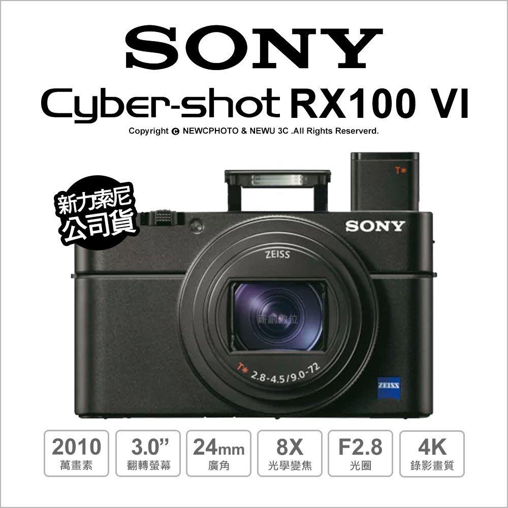 【薪創忠孝新生】SONY RX100 VI 4K HDR錄影 翻轉觸控 公司貨  送64G+副電