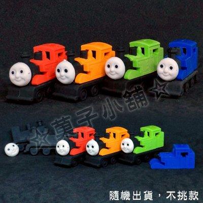 ☆菓子小舖☆《學生創意造型趣味辦公文具-湯瑪士小火車頭造型橡皮擦》