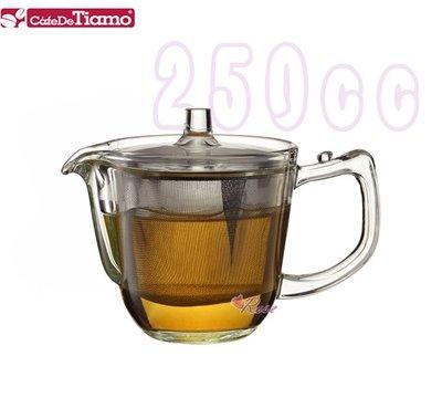 【ROSE 玫瑰咖啡館】Tiamo FH-773 歐式急須壺花茶壺附濾網 250ml